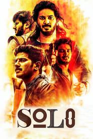 Solo (2020)