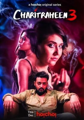 Charitraheen 3 (2020) Season 3